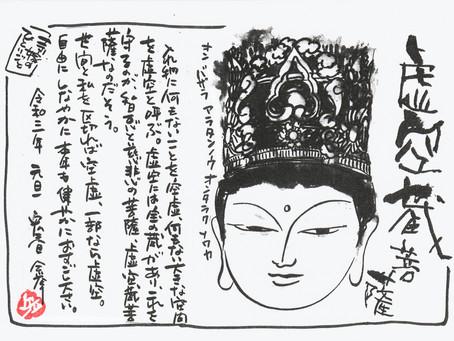 虚空蔵菩薩