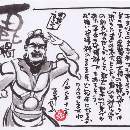 毘羯羅大将(びから)