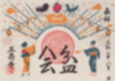 202008盆会.jpg