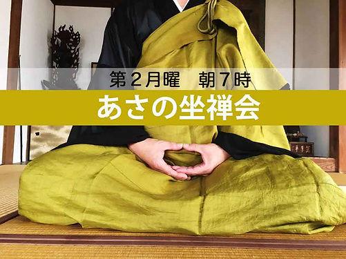 あさの坐禅202009.jpg