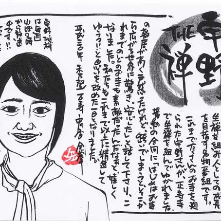 宇野,THE禅