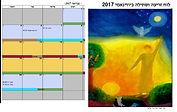 לוח שנה -ושער2017.jpg
