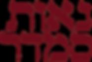 לוגו נאות סמדר בורדו.png