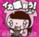 ikakuou+.jpg