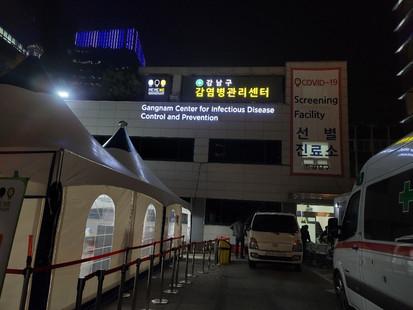 강남구_선별진료소_외부.jpg