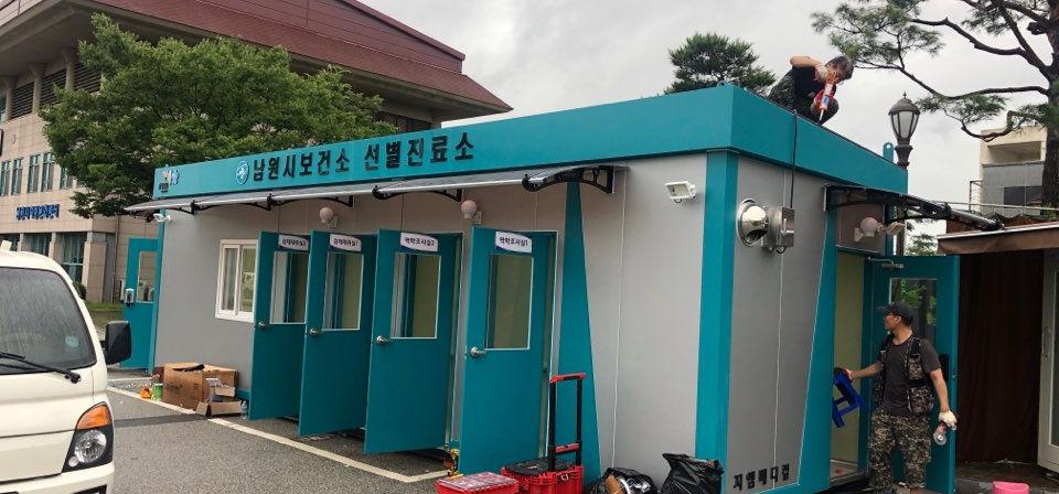 남원시보건소_선별진료소