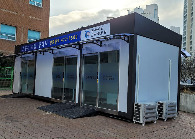 군산시의료원_호흡기전담클리닉.jpg