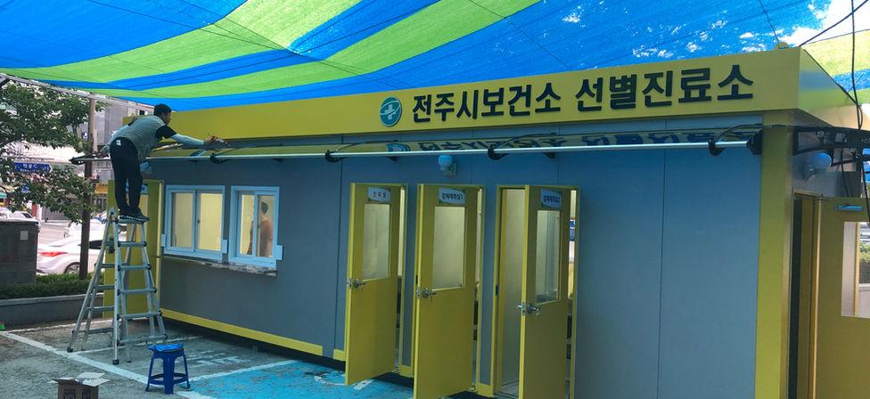 전주시 보건소_선별진료소