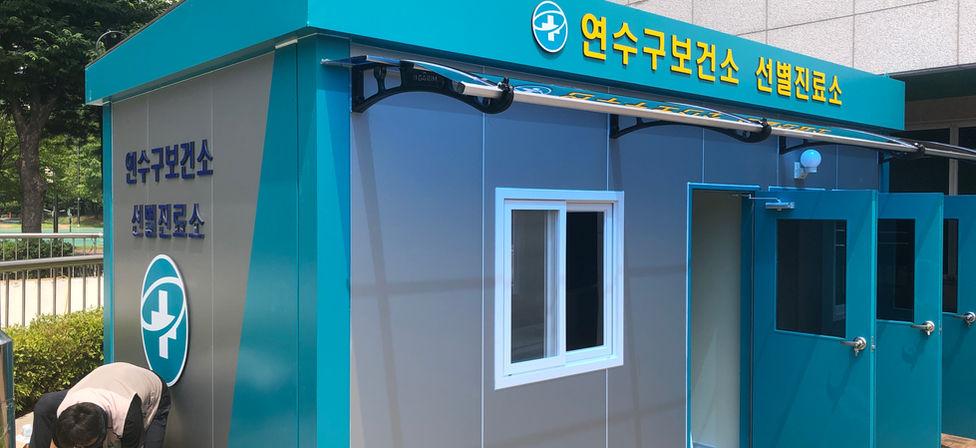 인천 연수구 보건소_선별진료소