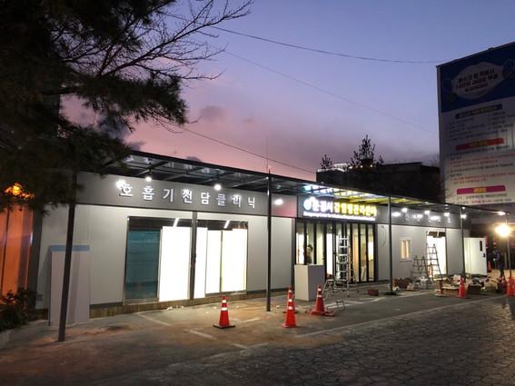 문경시보건소_선별진료소.jpg