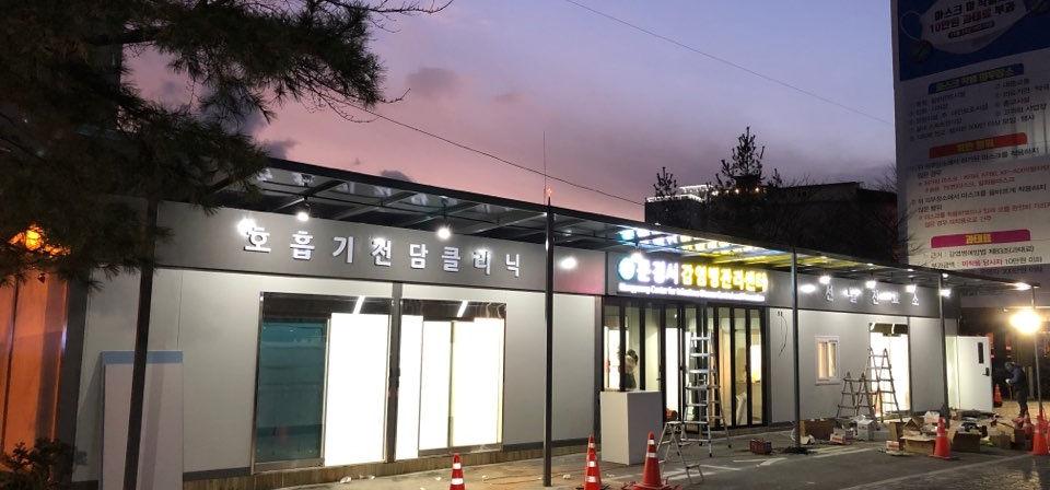 문경시보건소_선별진료소
