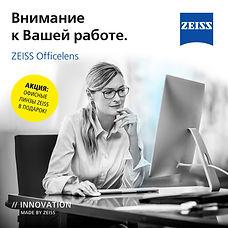 Officelens_INST.jpg