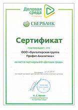 Сертификат от Сбербанка