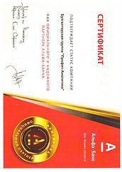 Сертификат Альфабанк