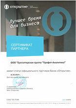 Сертификат банка Открытие