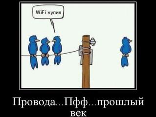 WI FI еще и как бы нет, а скрытая проводка теребит мозги....