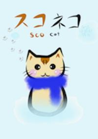 子猫 スコネコ スコティッシュフォールド 冬 雪 着せかえ