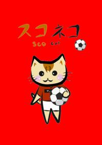 子猫 スコネコ スコティッシュフォールド サッカー 浦和レッズ 着せかえ