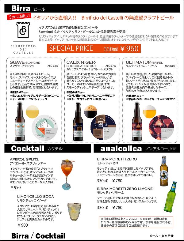 20210601_カクテルとビール.png