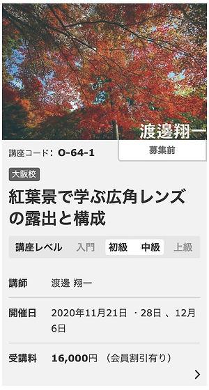スクリーンショット 2020-10-01 16.23.58.jpg