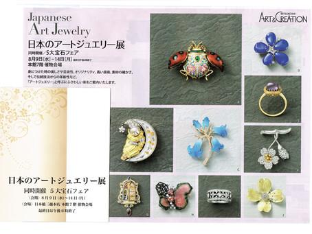 日本のアートジュエリー展