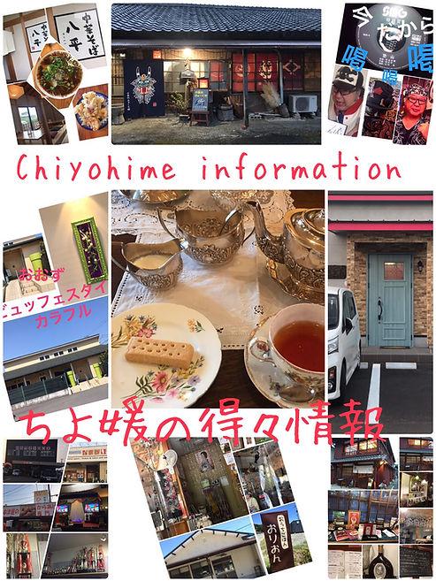 chiyo_info001.jpg