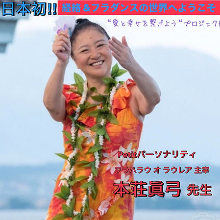 096honjomayumi.jpg