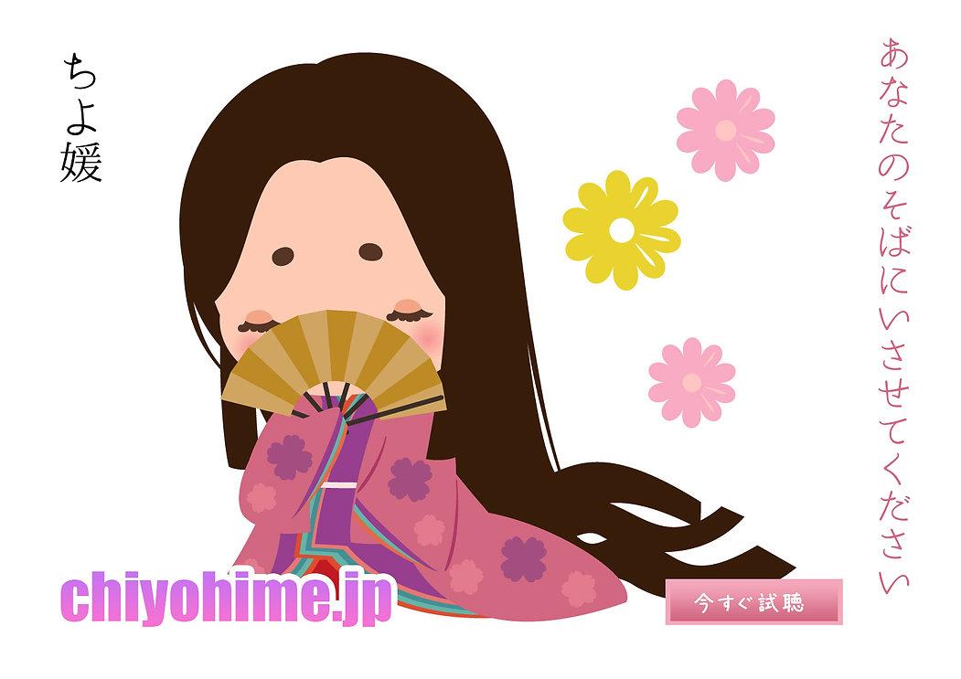 chiyo_main001.jpg
