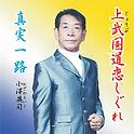 ozawa02-300x300.png