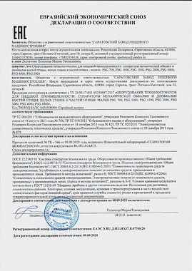 Декларация о соответствии (1)_page-0001
