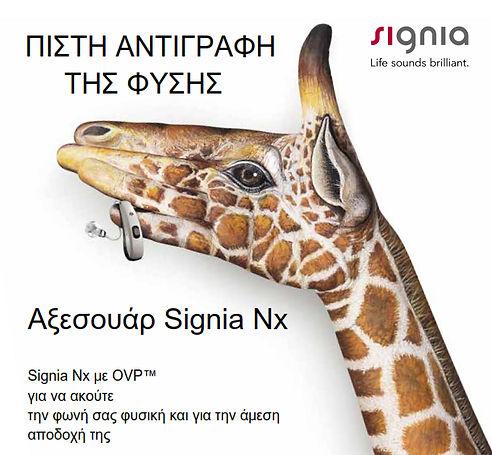 ΕΞΩΤΕΡΙΚΟ ΕΙΚΟΝΙΔΙΟ Signia_Nx-ΑΞΕΣΟΥΑΡ s