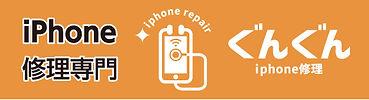 iPhone(アイフォン)修理のぐんぐん高畑店