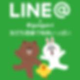 LINE@で特典いっぱい