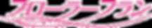 フローラーフラン-ロゴ.png