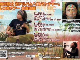 今日は開店と同時に満席(^o^) 来週日曜日は岡村聡士さんのレコ発ライブです!