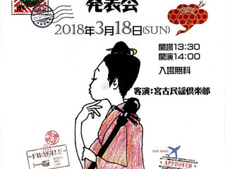3月18日(日)さっぽろ島唄の会発表会に出演します