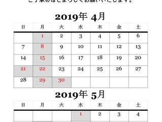 【2019】ゴールデンウイーク営業について