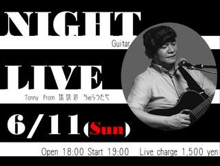 【LIVE情報】6/11 TONNY'S NIGHT♬