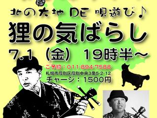 【ライブ情報!】7月1日(金)田所ヨシユキ唄三線ライブ!!