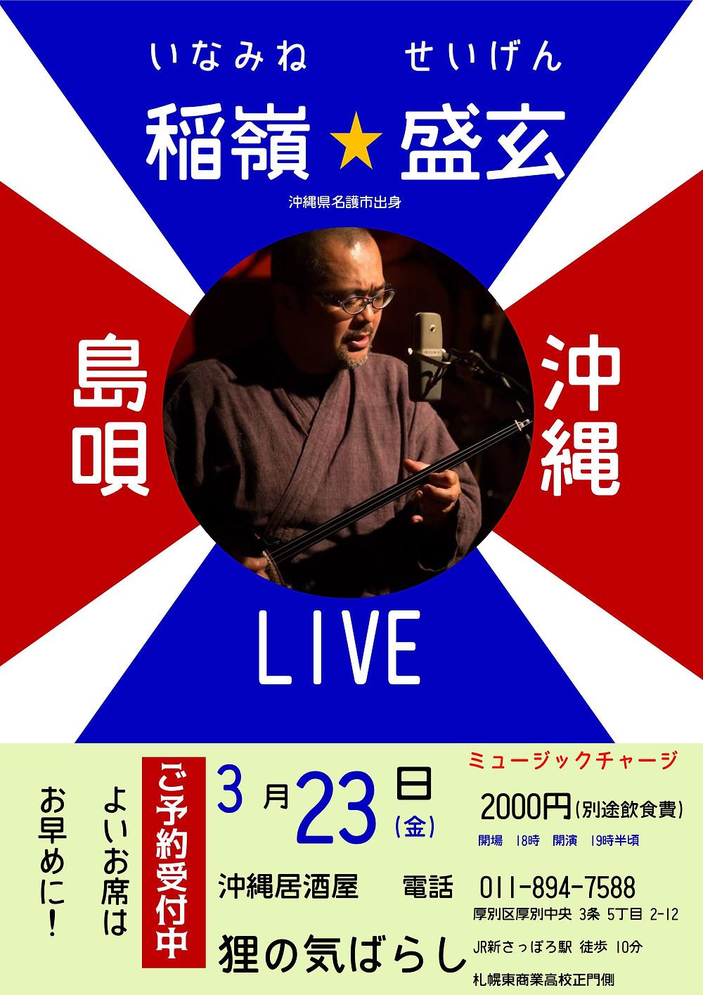 3月23日(金)稲嶺盛玄島唄LIVE