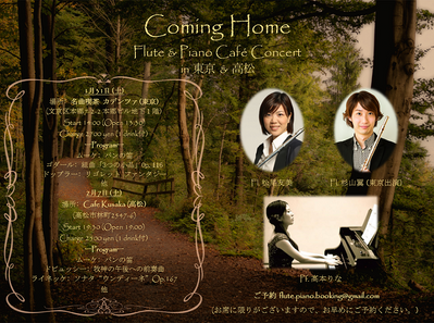 フルート&ピアノ カフェコンサート東京公演(1/31)・高松公演(2/7)のお知らせ