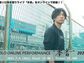 """7月4日(日) 指田フミヤ SOLO ONLINE PERFORMANCE""""本音""""2021 開催決定!!"""