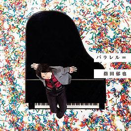 ワーナーミュージック・ジャパン主催 「VOICE POWER AUDITION」 で1万人の中からグランプリから獲得し、2011年10月 「bird/夕焼け高速道路」 で鮮烈メジャーデビューを果たした指田郁也の新曲 「パラレル=」 が、NHK Eテレのアニメ 「バクマン。」 (第2シリーズ)エンディングテーマに決定!  収録曲 パラレル= (※イコールは読みません) NHK Eテレ アニメ 「バクマン。」 (第2シリーズ) エンディングテーマ 君とさよなら パラレル=(instrumental) 君とさよなら(instrumental)