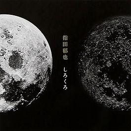 初回限定盤 ¥3,500(本体)+税 WPZL-30739/40 通常盤 ¥3,000(本体)+税 WPCL-11650