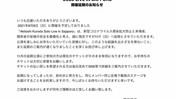 2021.8.8「Akitoshi Kuroda Solo Live in Sapporo」延期のお知らせ