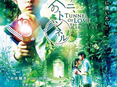 映画「クレヴァニ、愛のトンネル」公式サイト公開!
