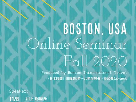 "2020.11.22:  【Web講演】""専門分野で世界を牽引する日本人を追う「アメリカで活躍するこの人」シリーズ""登壇決定! | Online Seminar on Nov. 22"