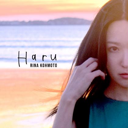 【ウェブサイト限定】「Haru」特典付き高音質DL版