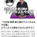 2020.10.27:   【メディア出演】北米のインターネットラジオ局「Sakura Radio」に出演しました | Featured on a program on Sakura Radio