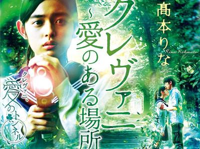 「クレヴァニ、愛のトンネル」主題歌CD発売&2/22(日)舞台挨拶出演決定!